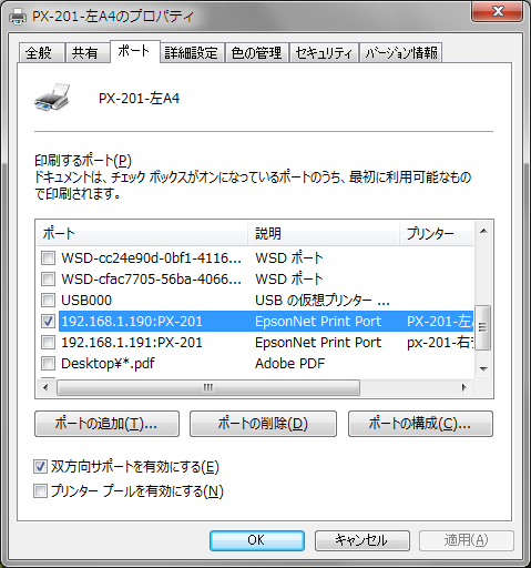 epson net print