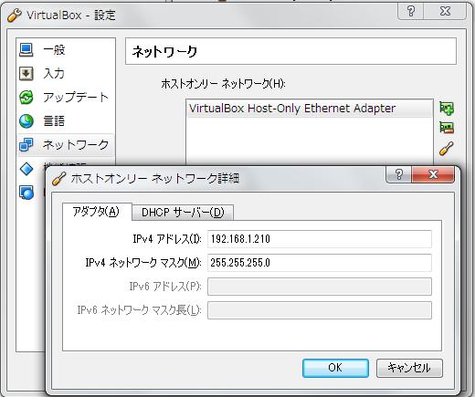 Virtualbox側