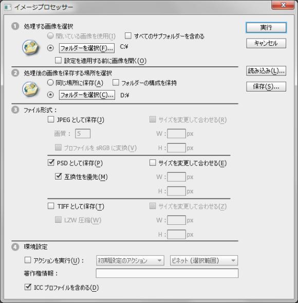 イメージプロセッサ