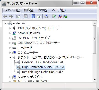 デバイスマネージャー sound